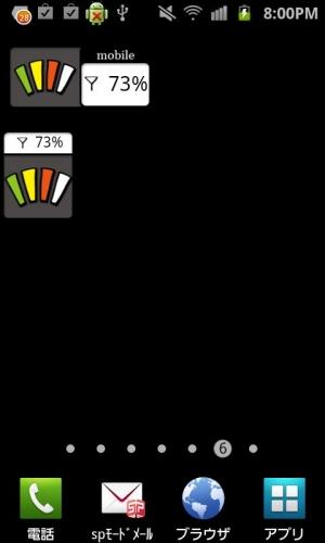 Androidアプリ「電波測定100%(スマホ&WiFi感度確認、アンテナ変更)」のスクリーンショット 3枚目