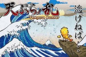 Androidアプリ「天ぷらノ乱 【世界初!?天ぷらダッシュゲーム】」のスクリーンショット 5枚目