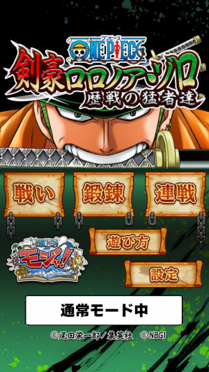 Androidアプリ「ONE PIECE 剣豪 ロロノア・ゾロ 歴戦の猛者達」のスクリーンショット 5枚目