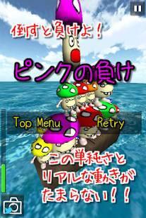 Androidアプリ「キノコバランス」のスクリーンショット 4枚目