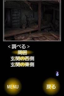 Androidアプリ「【心霊脱出・和風ホラー】迷ヒ家ノ鬼」のスクリーンショット 2枚目