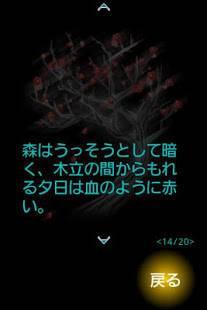 Androidアプリ「【心霊脱出・和風ホラー】迷ヒ家ノ鬼」のスクリーンショット 5枚目