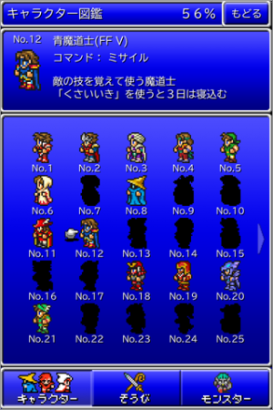 Androidアプリ「FINAL FANTASY ALL THE BRAVEST」のスクリーンショット 5枚目