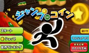 Androidアプリ「ジャンプでコイン」のスクリーンショット 5枚目