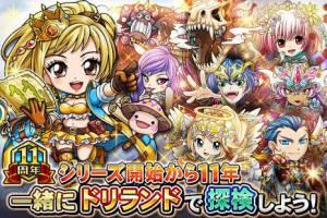 Androidアプリ「探検ドリランド【カードバトルRPGゲーム】GREE(グリー)」のスクリーンショット 1枚目