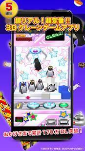 Androidアプリ「クレーンマニア〜ステージクリア型3Dクレーンゲーム」のスクリーンショット 1枚目
