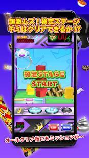 Androidアプリ「クレーンマニア〜ステージクリア型3Dクレーンゲーム」のスクリーンショット 2枚目