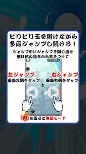 Androidアプリ「鬼蹴り」のスクリーンショット 5枚目