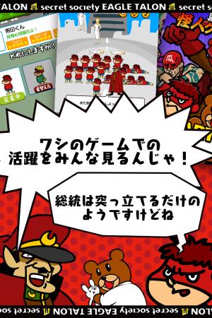 Androidアプリ「鷹の爪団の怪人クロニクル」のスクリーンショット 3枚目