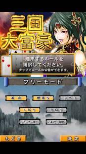 Androidアプリ「三国大富豪」のスクリーンショット 5枚目
