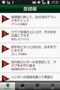 Androidアプリ「ゴルフ練習帳」のスクリーンショット 2枚目