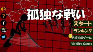 Androidアプリ「孤独な戦い」のスクリーンショット 2枚目