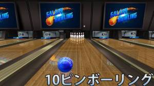 Androidアプリ「ボーリング Galaxy Bowling」のスクリーンショット 3枚目