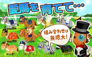 Androidアプリ「うまいるスタジアム[競馬ゲーム・登録無料の本格競馬ゲーム]」のスクリーンショット 1枚目