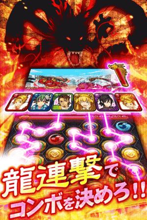 Androidアプリ「超龍脈!ドラゴンライン ~天竺への道~」のスクリーンショット 4枚目
