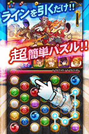 Androidアプリ「超龍脈!ドラゴンライン ~天竺への道~」のスクリーンショット 3枚目