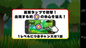 Androidアプリ「一撃で撃ち抜け!」のスクリーンショット 4枚目