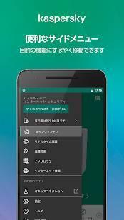 Androidアプリ「カスペルスキー インターネット セキュリティ」のスクリーンショット 3枚目