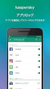 Androidアプリ「カスペルスキー インターネット セキュリティ」のスクリーンショット 2枚目