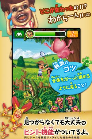Androidアプリ「こびと観測隊」のスクリーンショット 5枚目