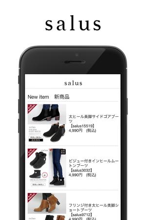 Androidアプリ「サルース(salus)公式アプリ」のスクリーンショット 2枚目