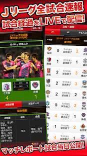 Androidアプリ「速報!サッカーエルゴラッソ」のスクリーンショット 2枚目