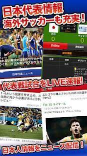 Androidアプリ「速報!サッカーエルゴラッソ」のスクリーンショット 4枚目