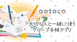 Androidアプリ「petacoグループ手帳アプリ/かわいい無料カレンダー共有」のスクリーンショット 1枚目