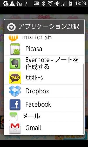 Androidアプリ「スタンプメーカー」のスクリーンショット 4枚目