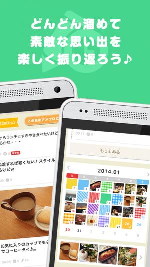 Androidアプリ「にーよんろぐ 〜1日24回限定のひとりごとブログ〜」のスクリーンショット 3枚目