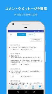 Androidアプリ「livedoor Blog」のスクリーンショット 4枚目