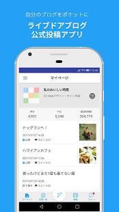 Androidアプリ「livedoor Blog」のスクリーンショット 1枚目