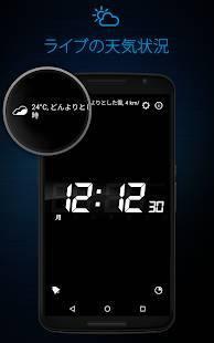 Androidアプリ「私の目覚まし時計」のスクリーンショット 3枚目