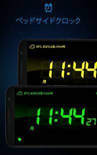 Androidアプリ「私の目覚まし時計」のスクリーンショット 2枚目