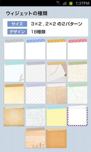 Androidアプリ「メモ帳ウィジェットpro」のスクリーンショット 4枚目