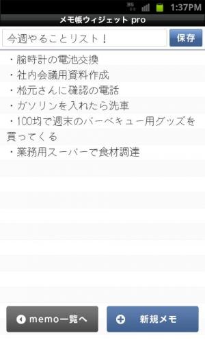 Androidアプリ「メモ帳ウィジェットpro」のスクリーンショット 3枚目