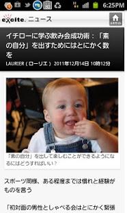Androidアプリ「エキサイト」のスクリーンショット 2枚目