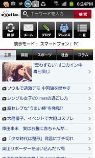 Androidアプリ「エキサイト」のスクリーンショット 1枚目