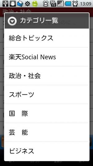 Androidアプリ「Infoseek ニュースアプリ」のスクリーンショット 5枚目