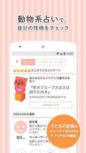 Androidアプリ「ウーマンエキサイト:愛あるセレクトをしたいママのみかた」のスクリーンショット 2枚目