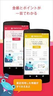 Androidアプリ「東急カードアプリ」のスクリーンショット 1枚目