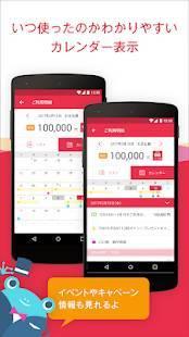 Androidアプリ「東急カードアプリ」のスクリーンショット 3枚目