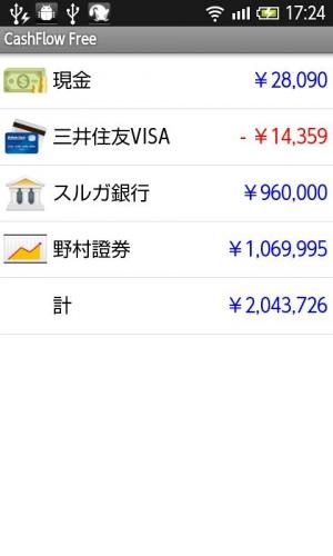 Androidアプリ「CashFlow Free」のスクリーンショット 2枚目