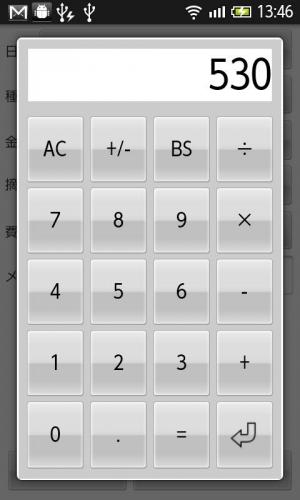 Androidアプリ「CashFlow Free」のスクリーンショット 4枚目