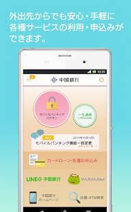 Androidアプリ「中国銀行」のスクリーンショット 2枚目