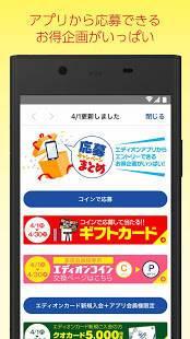 Androidアプリ「エディオンアプリ」のスクリーンショット 5枚目