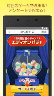 Androidアプリ「エディオンアプリ」のスクリーンショット 4枚目