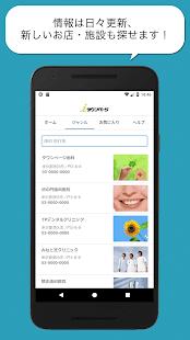 Androidアプリ「iタウンページ-病院、ホテル、グルメ、観光情報、地図で検索!」のスクリーンショット 4枚目