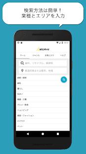 Androidアプリ「iタウンページ-病院、ホテル、グルメ、観光情報、地図で検索!」のスクリーンショット 2枚目