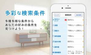 Androidアプリ「お部屋探しはCHINTAI - マンション・アパート・戸建てなどの賃貸・不動産・住宅情報の検索アプリ」のスクリーンショット 4枚目